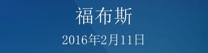 """本世纪是否还是""""中国纪元"""""""