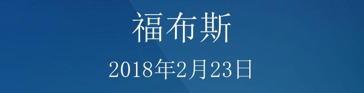 华尔道夫酒店会成为中国版的洛克菲勒中心吗?
